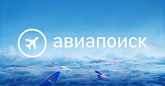 Пользуемся сервисом «Авиапоиск»